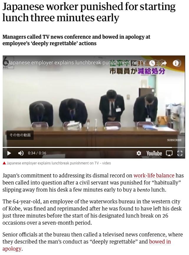 「日本人、ランチのため3分早く会社を出た件で謝罪」海外でニュースに